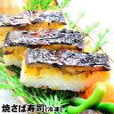 お中元 ギフト 島根県産仁多米コシヒカリを使用!焼き鯖寿司焼きさば寿司(冷凍) 1本(9切入り)レンジで解凍 蒸らしてOK!簡単焼きサバ寿司です送料無料 お誕生日ギフト ギフト 贈り物