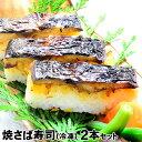 島根県産仁多米コシヒカリを使用!焼き鯖寿司焼きさば寿司(冷凍) 2本セットレンジで解凍 蒸らしてOK