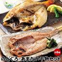 【 送料無料 】高級魚の訳ありセット のどぐろ ・ あまだい 干物 セット 島根県産ノド