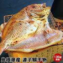 島根県浜田産れんこ鯛干物 レンコ鯛開き干しです。(陰干し/一夜干し)「鯛の姿焼き」として使われる祝いの席には欠かせない魚です。