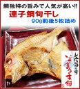 真鯛に劣らぬ旨さ!【山陰浜田産】連子鯛開き干し 90g前後5枚詰め朝食にちょうどいいサイズです。