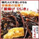 解凍後、軽く水洗いするだけでOK!釜揚げヒジキ200g(産地限定 徳島県阿南市中林地区)炒め物、煮物など、いろいろな料理でどうぞ