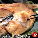 島根県浜田産のどぐろ干物 ( 開き 一夜干し )特大 200g前後のノドグロ開き干し、旨みたっぷりサイズ!1枚です