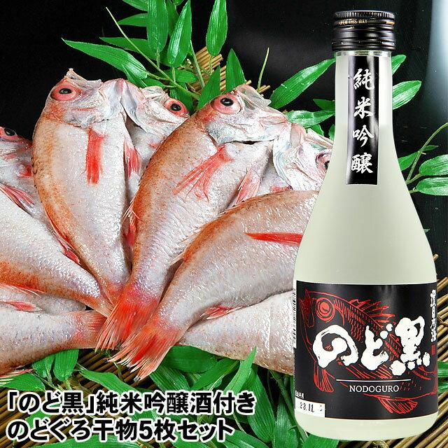 父の日ギフトプレゼントお中元のどぐろ島根干物セットその名も「のど黒」地酒純米吟醸酒付きのどぐろ干物(