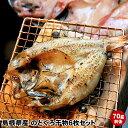 高級魚 のどぐろ 干物( 一夜干し 開き 旬干し ) 6枚詰...