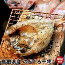【1枚です】白身のトロ!のどぐろ山陰日本海産ノドグロ干物( 一夜干し 開き )1枚80g前後