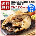 白身のトロ!ノドグロのどぐろ干物 ( 一夜干し ) 80g前後 6枚送料無料 干物セット韓国産ですが獲れた海域は島根県浜田産と同じ日本海です。