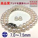真珠 ネックレス アコヤ真珠 ピアス イヤリング パールネックレスセット 冠婚葬祭 7.0-7.5mm anes70