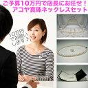 店長にお任せ!ご予算10万円のアコヤ真珠ネックレス イソワパール