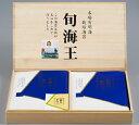 <有明海苔>最高級焼海苔・旬海王(桐箱入り16袋)