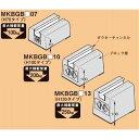 デーワンブロック MKBGB6013
