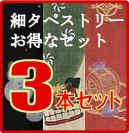 【季節外れの細タペストリー3本セット】 タペストリー 和風タペストリー