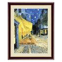 絵画 ゴッホ Vincent Willem van Gogh 夜のカフェテラス F6 52×42cm アート額絵 G4-bm051 額入り 額装込 リビング インテリア アートパネル おしゃれ 玄関 贈り物 お返し 出産 結婚 ギフト プレゼント ゴッホ