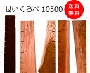 身長計 子供 木製 ムクの木でできた職人手づくりの子供向け身長計「せいくらべ」 No.1〜No.20のご注文用 No.21〜はページ下の注文カゴとなります    日祝配達指定1000円