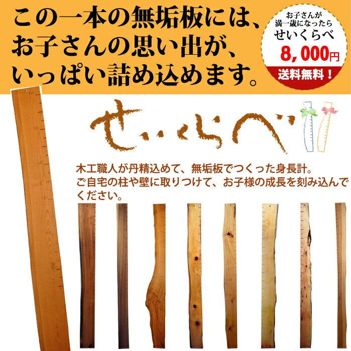 ムクの木でできた職人手づくりの子供向け身長計「せいくらべ 8000」【送料無料】 身長計 …...:isseido-shop:10000937