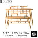 【セット商品】 ダイニングテーブルセット 4人掛け 幅130...