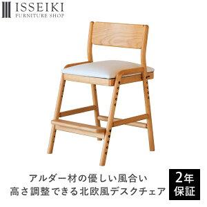 【エントリーでPO25倍以上!!(9/24 2時まで)】 学習椅