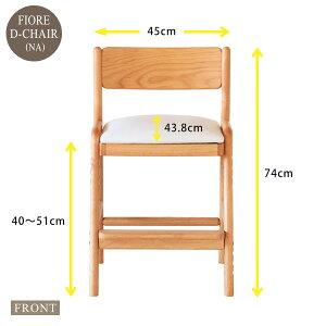 学習椅子 木製 子供 高さ調節 学習チェア 椅子 学習