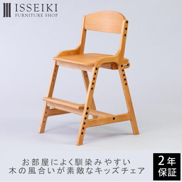 【組立式】 学習椅子 木製 子供 高さ調節 学習チェア 椅子 学習 勉強 子ども リビング学習 北欧 キッズ 学習イス ダイニングチェア 子供用 アルダー突板 ウレタン塗装 ベージュ 品質保証 ISSEIKI KIDS AIRY 101-01097