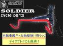 自転車展示・収納横掛け壁掛け用ラックの決定版!!