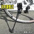 【アウトレット】自転車サイドスタンド伸縮式汎用スタンド