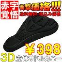 【激震価格】398円送料,税込み特価3D立体型肉厚サドルカバー自転車サドル用