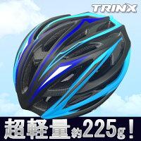 ヘルメット店長おすすめおしゃれなデザインロードバイク 超軽量【TRINX】トリンクスの画像