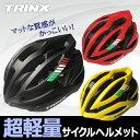 ヘルメットおしゃれなデザインロードバイクおすすめ 超軽量【T...
