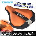 サドルカバーオレンジ シンプルデザイン熱可塑性ポリウレタン製低反発クッション自転車/ロードバイク/クロスバイク【TRINX】トリンクス