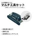 簡易組み立て工具セット ロードバイク・クロスバイク組み立てに必要なマルチツールセット 自転車修理,調整