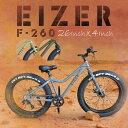 【送料無料】【週間ランキング1位獲得!】新登場!ド迫力の極太!ファットバイク W