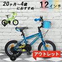 子供自転車 GIANT Aladdin アラジン 12インチ 60秒で簡単組み立て!