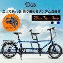 【送料無料】タンデム自転車 折り畳める二人乗り自転車一勝堂(isshoudou)
