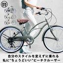 【ビーチクルーザー】ちょうどいいサイズ24インチおしゃれでかわいい自転車 ホワイトリボンタイヤ、レトロサドル、ハンドル、全4色カラーバリエーション 大きすぎない最適サイズ、シマノ7段グリップシフト付き一勝堂B1(ビーワン)