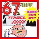 【アウトレット】在庫処分 TRIACEトライエース裾バンドレッグバンドf0149巻き込み防止に!