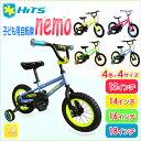 14インチHITS Nemoヒッツ ネモ子供用 自転車フロン...