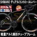 ロードエントリーモデル デュアルコントロールレバー14速 軽量アルミフレーム&SHIMANO14速コンボ! 前後クイックリリースレバー