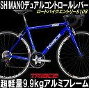 【ランキング1位】TRIACE軽量アルミ9.9kgロードバイク14速S108-2013モデル自転車競技,通勤,通学デュアルコントロール