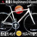 【ランキング1位】TRIACE超軽量9.6kgフラットロードバイクでも速いS120-シマノ24速ロードバイクスペック自転車,通勤,通学クロスバイク