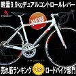【ランキング1位】TRIACE S108アルミフレーム超軽量9.9kgロードバイク14速自転車競技,通勤,通学デュアルコントロールSHIMANO STI  02P07Feb16