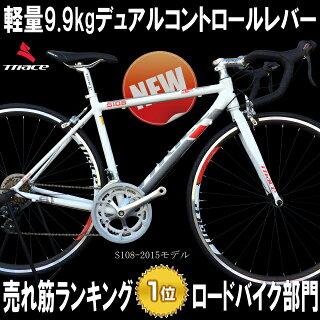 TRIACE軽量アルミ,ロードバイクS108-2015