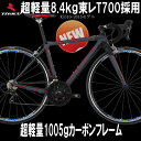東レT700カーボンモデルTRIACE(トライエース)ロードバイク軽量8.4kgシマノコンボ18速