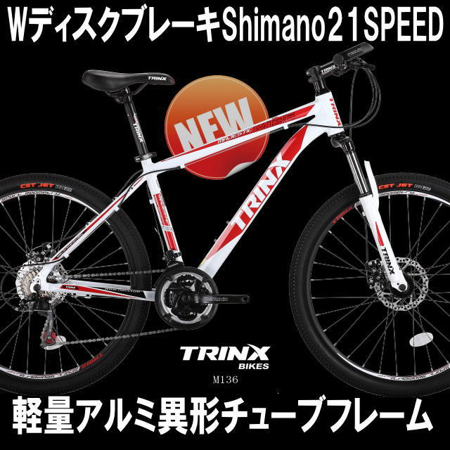 TRINX M136ダブルディスクSHIMANO21SPEED軽量アルミAL6061マウンテンバイク26インチハードテール