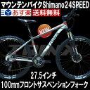TRINX C500ダブルディスクSHIMANO24SPEED軽量アルミAL6061マウンテンバイク27.5インチハードテール100mmロングストローク ランキングお取り寄せ