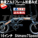 軽量コンパクト超小型定番Shimano7速車載・輪行・収納に軽量アルミフレームコンパクト16インチTRINX WarWolf折畳み 折りたたみ式トリンクス 小径車