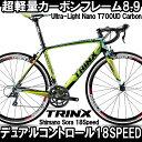 TRINXロードバイク超軽量モデル8.9kgデュアルコントロールSHIMANOシマノSORA18速超軽量T700カーボンULTRA-LIGHT-CARBONロー...