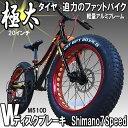 【送料無料】迫力の極太ファットバイクWディスクブレーキ軽量アルミフレームShimno7Speed20インチ20x4.0FATBIKE SNOWBIKETRINX M510アルミCNCディンプル加工