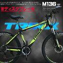 TRINX M136-17ダブルディスクSHIMANO21SPEED軽量アルミAL6061マウンテンバイク26イン