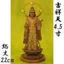 送料無料【ツゲ製 吉祥天 浄瑠璃寺型4.5寸 金泥】総丈22cm