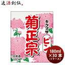 日本酒 キクマサピン 菊正宗 180ml 30本 1ケース 本州送料無料 四国は+200円、九州・